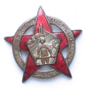 29 апреля 1932 г. 80 лет назад в СССР созданы бригады содействия милиции (БРИГАДМИЛ)