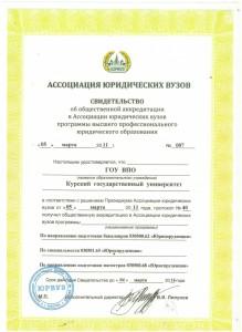 Свидетельство об общественной аккредитации Ассоциации юридических вузов
