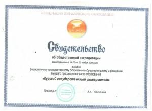 Свидетельсвто об общественной аккредитации Ассоциации юридического образования