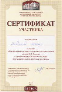 Ковалева_Сертификат_участия
